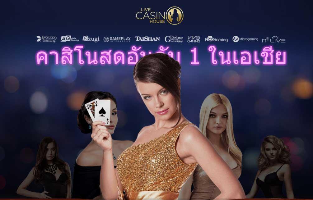 Live Casino House Games