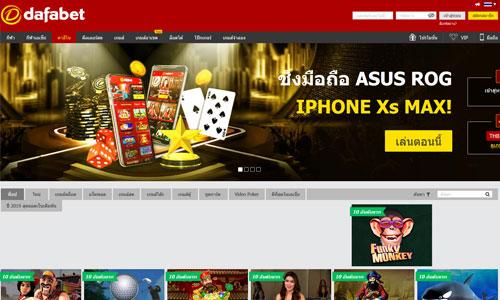 Dafabetหนึ่งในเว็บเดิมพันออนไลน์ที่ดีที่สุดในเอเชีย