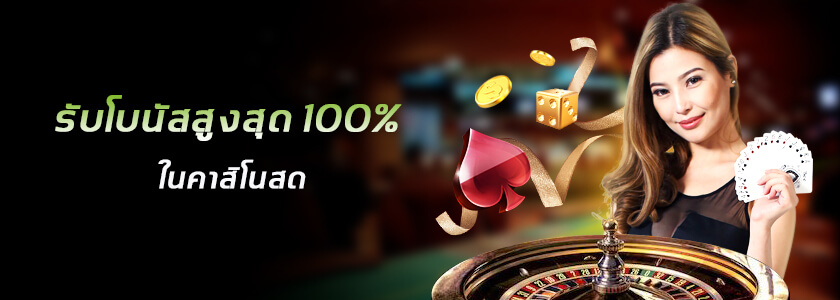 webet sexy baccarat promo